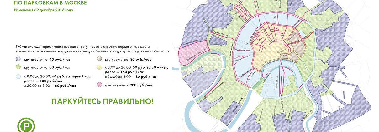 Карта цен на парковку в Москве